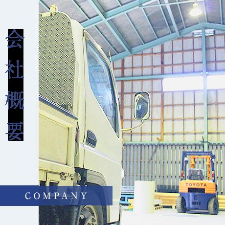 bnr_company_half